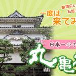 石垣の美しさで有名!日本一小さな天守がある「丸亀城」の見どころ紹介
