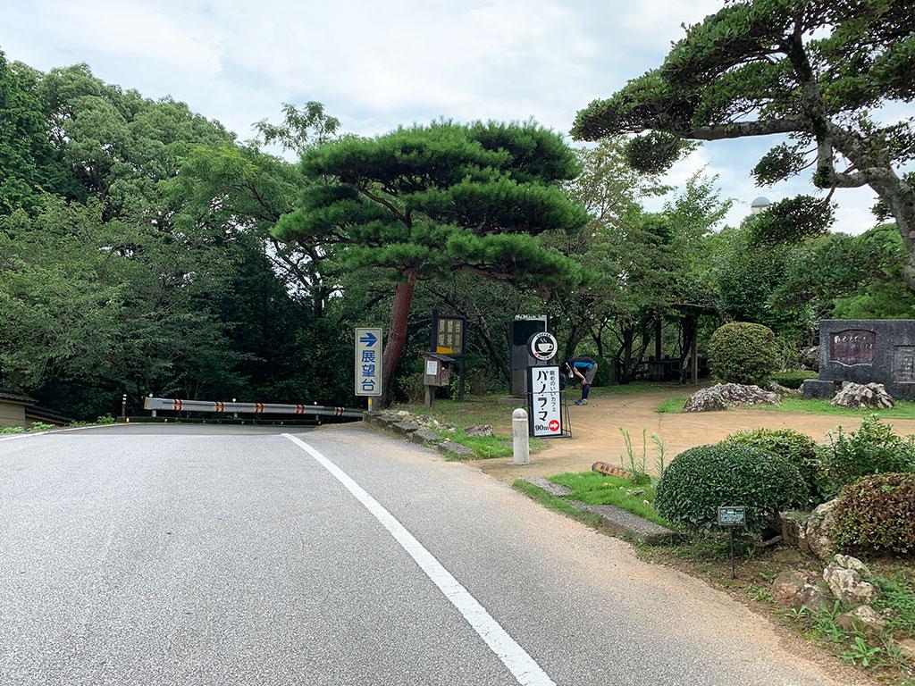 五台山公園の入り口