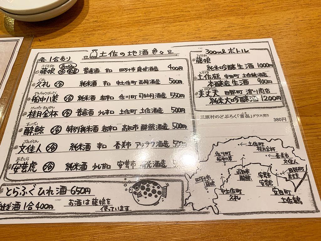 地酒のメニュー表