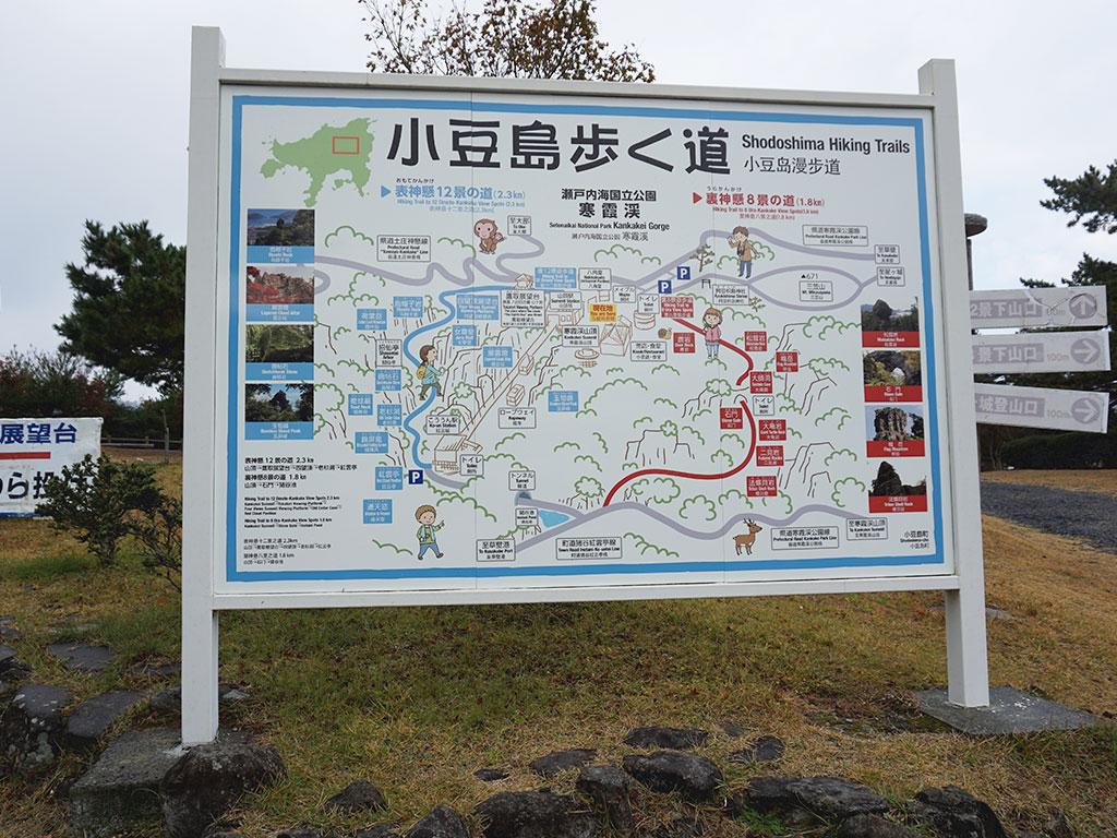 寒霞渓の地図