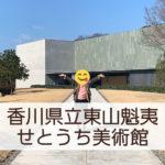 「香川県立東山魁夷せとうち美術館」で瀬戸内海を見ながらカフェ♪
