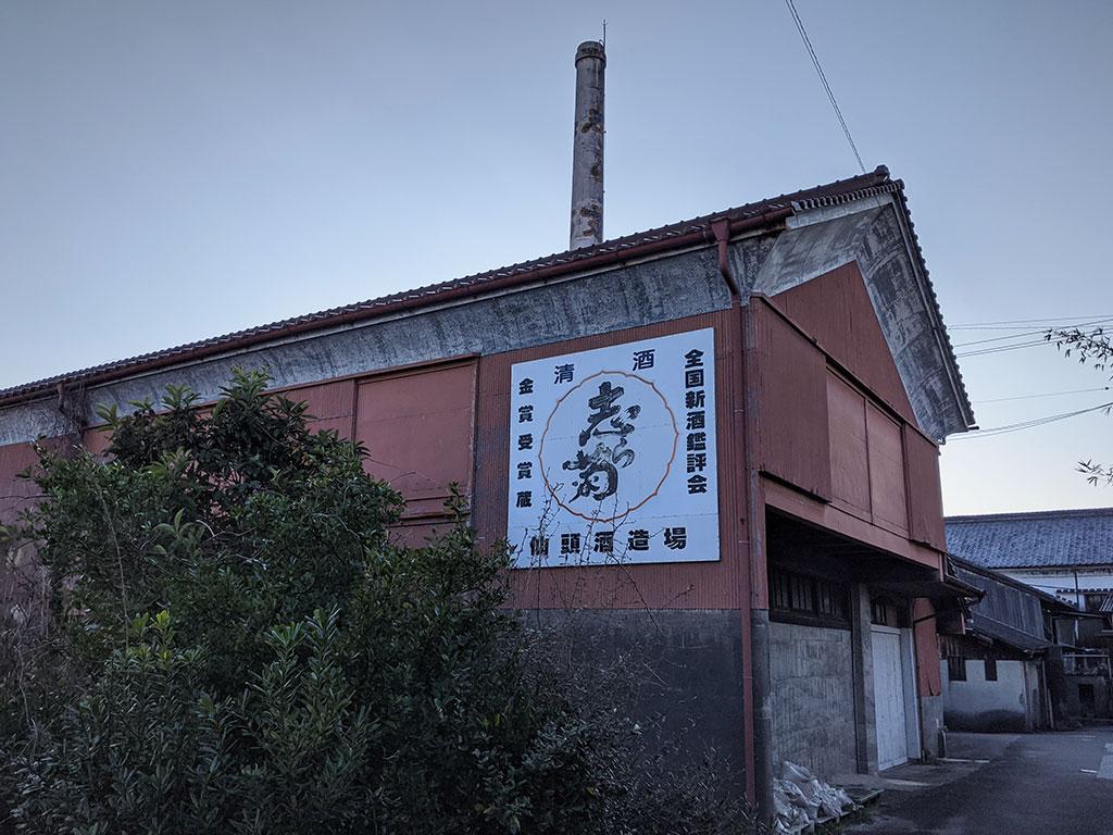 有限会社仙頭酒造場