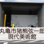 数年ぶりのリオープン!駅前美術館「丸亀市猪熊弦一郎現代美術館(MIMOCA)」