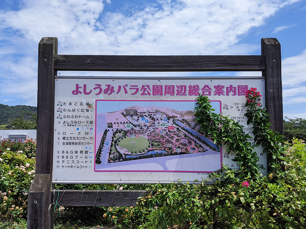 よしうみバラ園 園内マップ