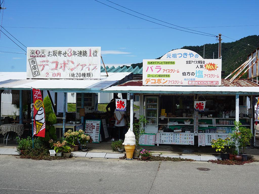 バラ園内にある売店「元祖つきや」の写真
