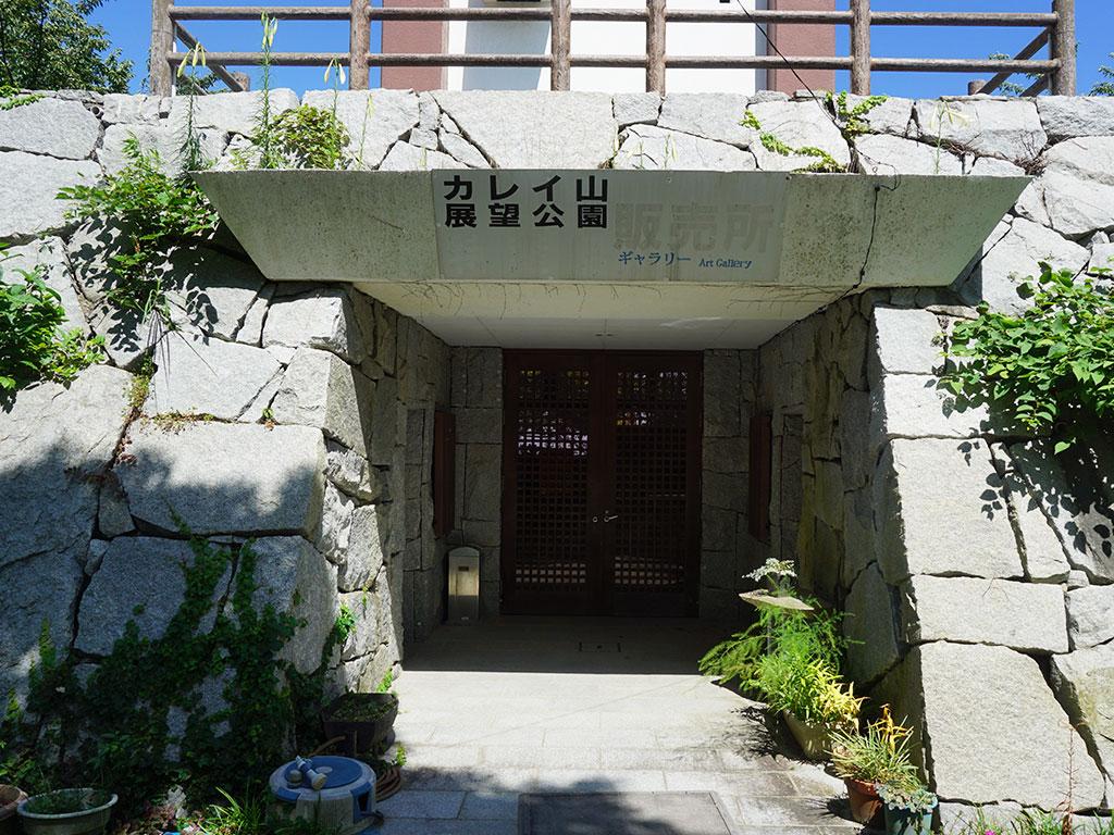 カレイ山展望公園 展望台1Fの販売所&ギャラリー