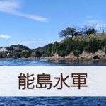 村上海賊で有名な能島が間近で見られる!「能島水軍」で船に乗って潮流体験